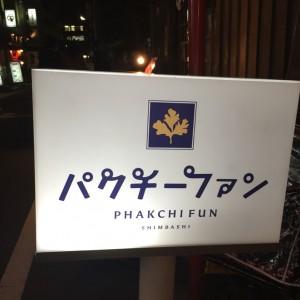 phachi-fan