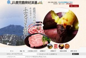 6-ja-kagoshima