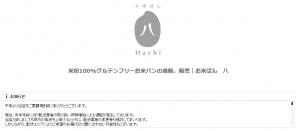 12-hachi