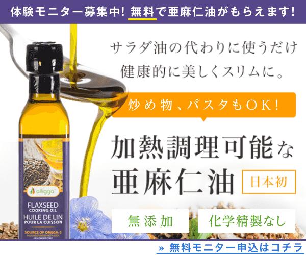 【限定100組】250ml Alligga 無料モニター プレゼント中!