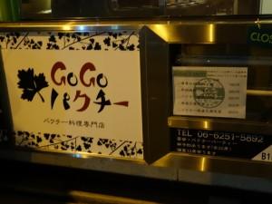 gogopachi